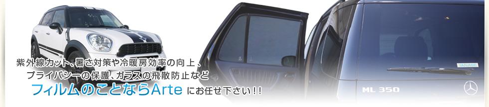遮熱・断熱・UVカットカーフィルムのアルテ